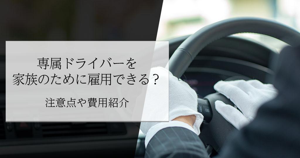 専属ドライバーを家族のために雇用できる?注意点や費用紹介