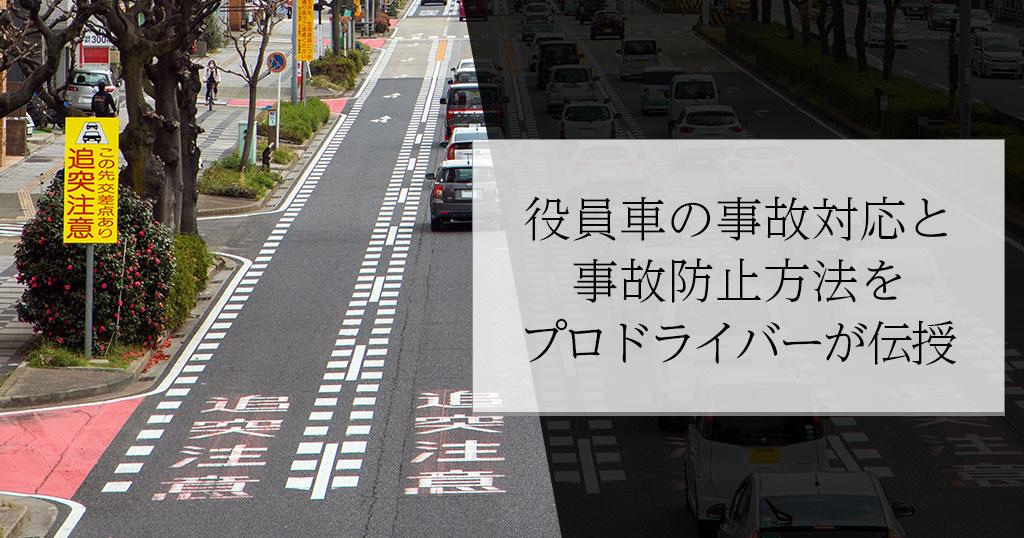 役員車の事故対応と事故防止方法をプロドライバーが伝授