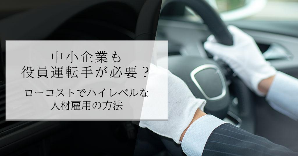 中小企業も役員運転手が必要?ローコストでハイレベルな人材雇用の方法